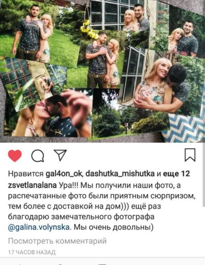 Отзыв про Love Story съёмку в ботаническом саду